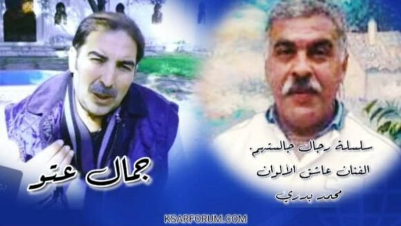 رجال جالستهم : الفنان عاشق الألوان محمد بدري