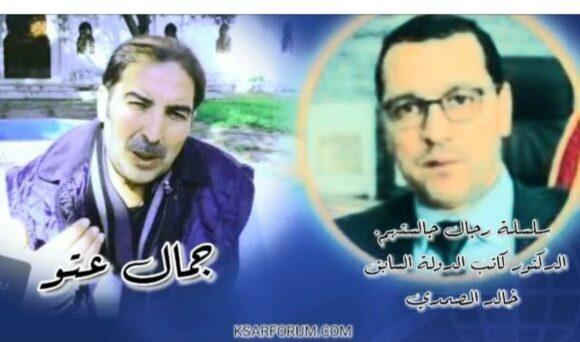 رجال جالستهم : الدكتور الباحث خالد الصمدي