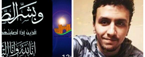 جمعية فنون لوكوس تعزي في وفاة الشاب محمد احقين