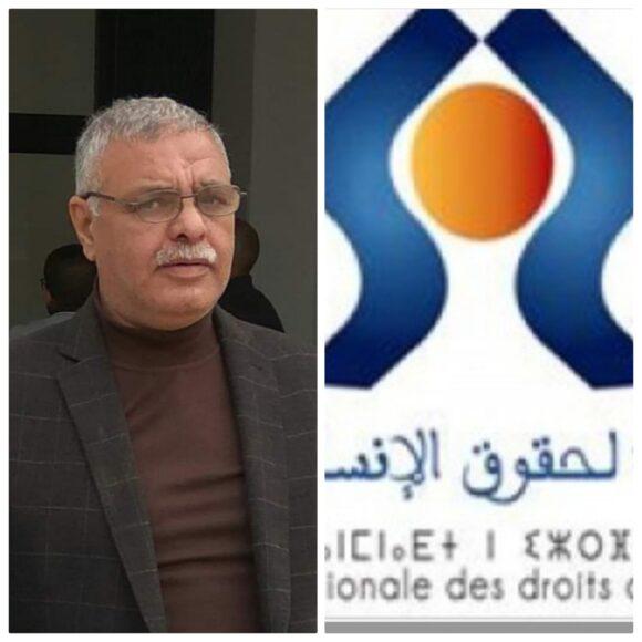 تعيين ذ . عبد  المالك العسري بالمجلس الوطني  لحقوق  الانسان