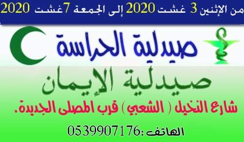 صيدلية الحراسة من الاثنين 3 غشت 2020 الى الجمعة 7 منه