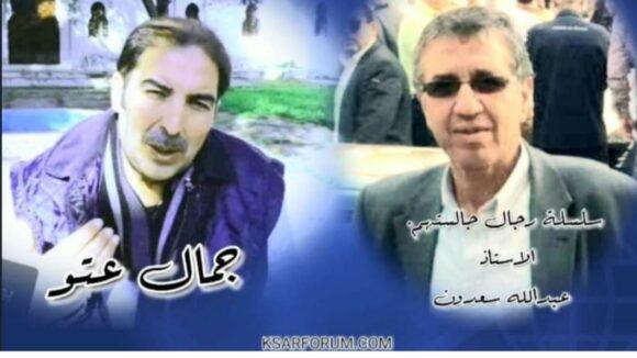 رجال جالستهم _ الأستاذ : عبد الله سعدون