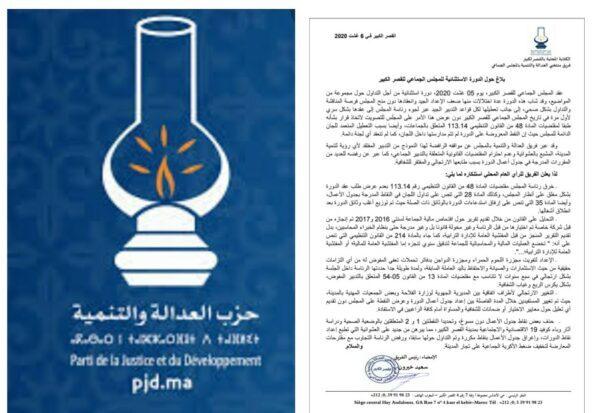 بعد دورة غشت الإستثنائية : فريق العدالة والتنمية يصدر بلاغا للرأي العام