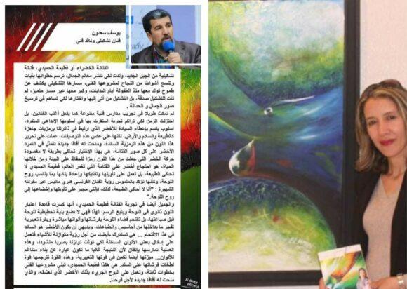 الفنان يوسف سعدون:  قراءة في مسار الفنانة  التشكيلية فطيمة الحميدي
