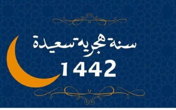 الجمعة فاتح السنة الهجرية 1442