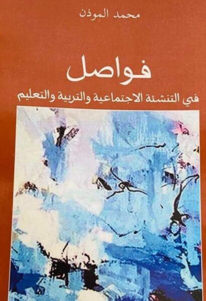 إصدار فكري جديد للأستاذ محمد الموذن