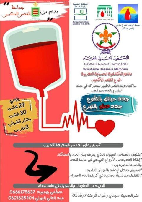 الكشفية الحسنية المغربية : حملة التبرع بالدم 29و30من هذا الشهر