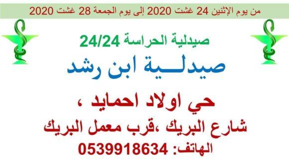 صيدلية الحراسة بالقصر الكبير من يوم الإثنين 24 غشت 2020 إلى يوم الجمعة 28 غشت 2020
