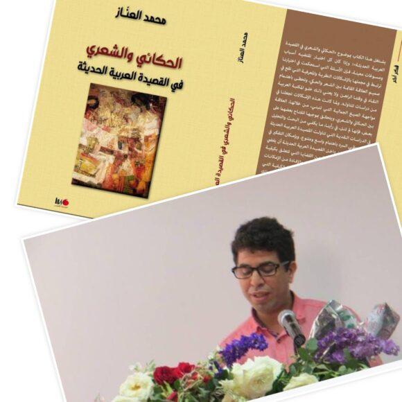 """جديد الدكتور العناز : :"""" """"الحكائي والشعري في القصيدة العربية الحديثة"""