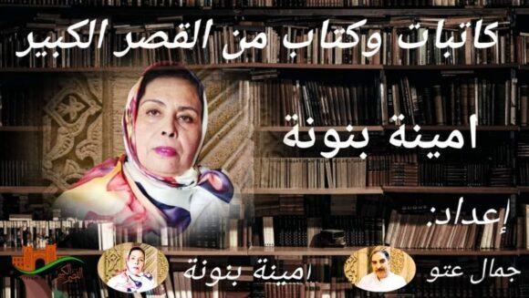 سلسلة كاتبات وكتاب من مدينة القصر الكبير :   الأستاذة أمينة بنونة