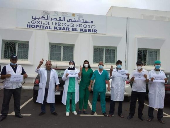 الأطر التمريضية في وقفة احتجاجية بمستشفى القرب بالقصر الكبير