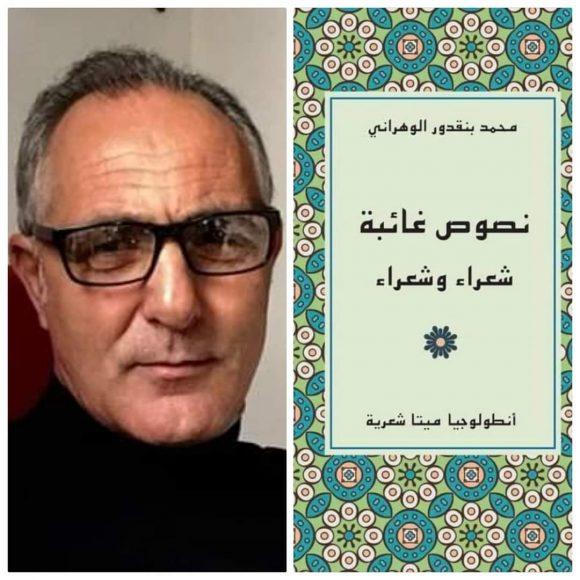 """اصدار جديد للشاعر والكاتب المغربي """"محمد بنقدور الوهراني"""""""