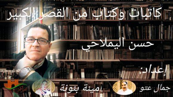 سلسلة : كاتبات وكتاب من مدينة القصر الكبير . د : حسن اليملاحي .