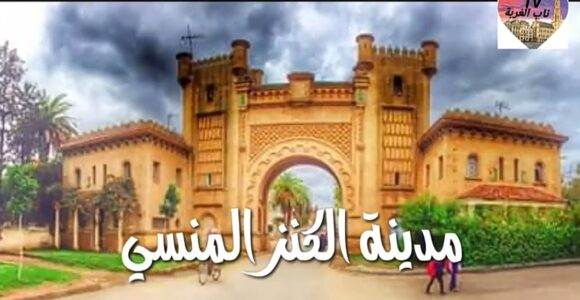 القصر الكبير مدينة الكنز المنسي …
