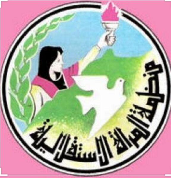 بلاغ منظمة المرأة الاستقلالية بالقصر الكبير