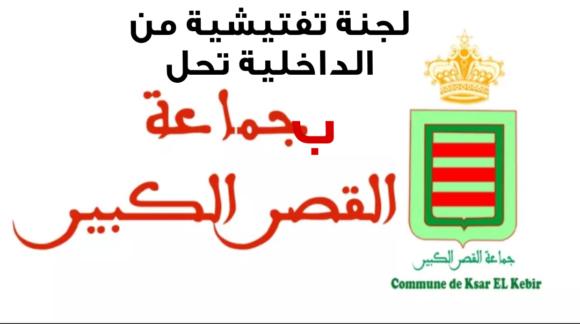 لجنة تفتيشية تابعة لوزارة الداخلية تفتحص مالية جماعة القصر الكبير