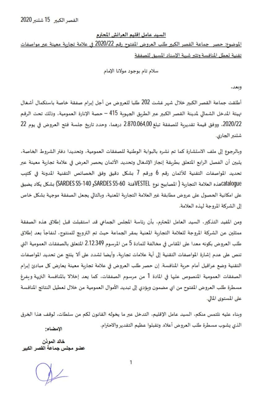 """خالد الموذن يراسل عامل الإقليم بخصوص """" طلب عروض على المقاس """""""